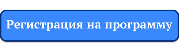 Кнопка регистрации гол.png