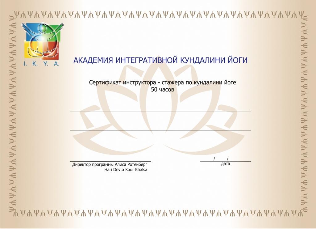 Сертификат_50 часов.jpg